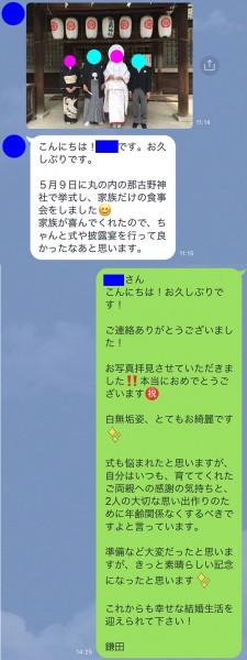 20180519LINE紹介
