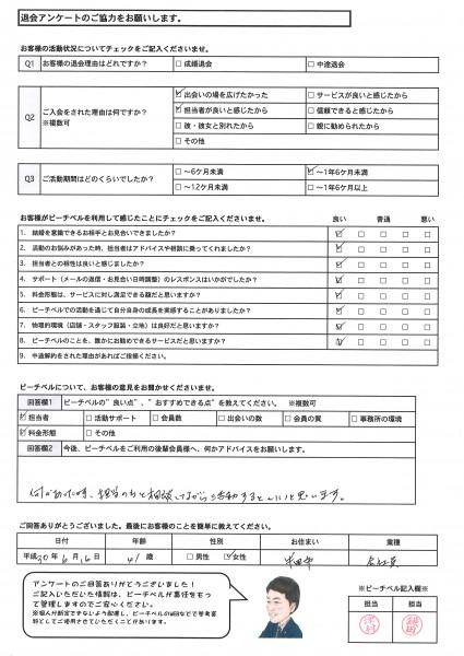 退会アンケート|201807182