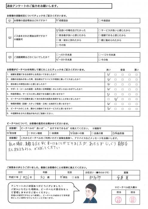 20190126 成婚退会アンケート