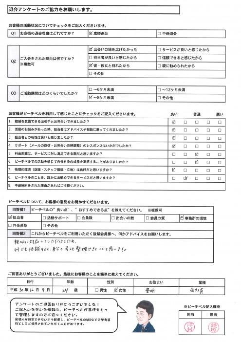 成婚退会アンケート|20181209|豊明サロン