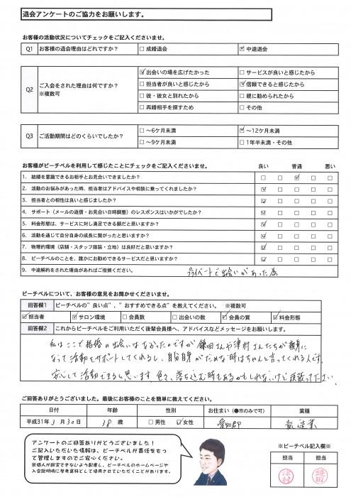 20190330 途中解約アンケート