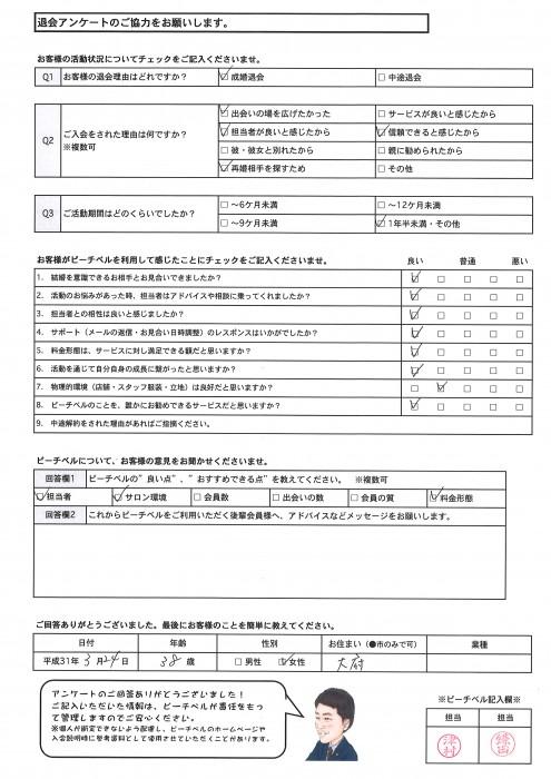 20190323|退会アンケート