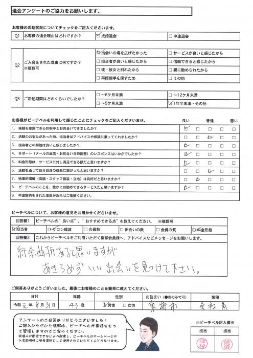 20190831m|成婚退会・アンケート