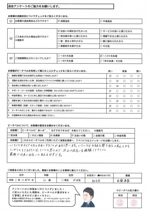 20191130|退会アンケート