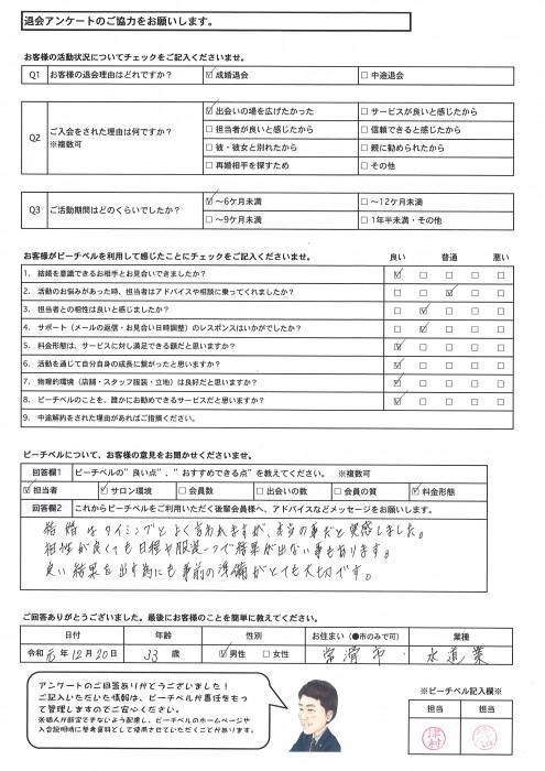20191220|成婚退会アンケート
